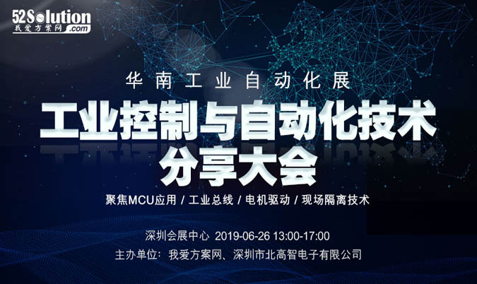 工业控制与自动化技术分享大会