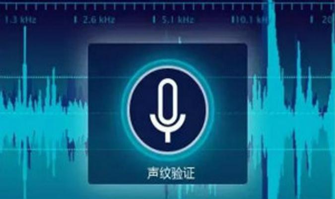 千億市場蓄勢待發 聲紋識別未來可期