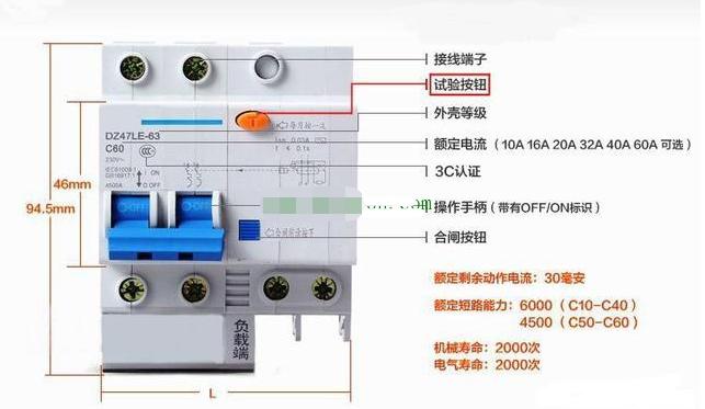 分析漏电开关跳闸原因及解决方案
