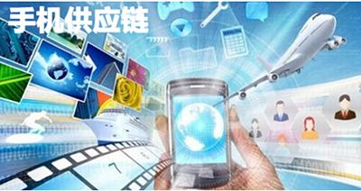 2018年手机供应链发展趋势:资本为主,整合为辅