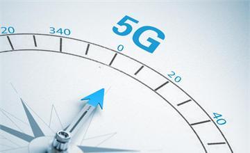 5G产业发展前景分析 移动通信技术助力发展