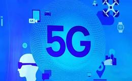 工信部披露我国5G商用设备进展
