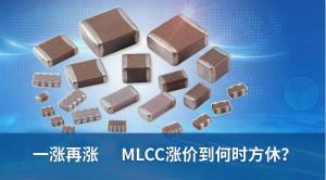两大巨头释放信号,MLCC又将迎来新一轮涨价?
