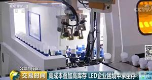上游原材料成本上涨,LED企业发涨价通知