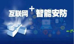 2019年安防行业发展趋势:互联系统与商业安全