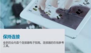 e络盟发布业内首个连接器电子指南