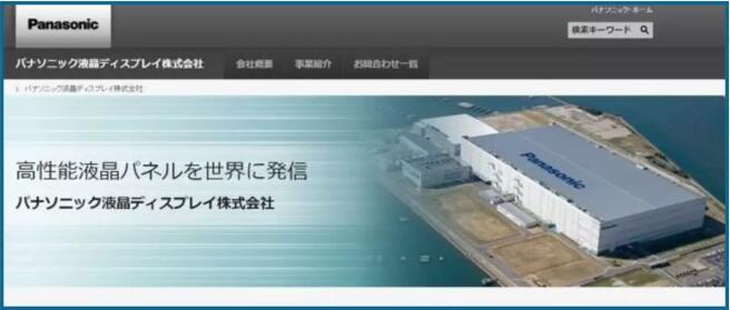 松下宣布退出液晶面板业务,继续在车载和工业领域发力