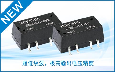 金升阳全新推出1W超高输出精度DC-DC转换器