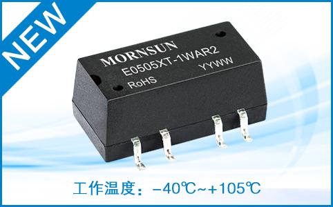 MORNSUN全新推出高效双路表贴式1W DC-DC转换器