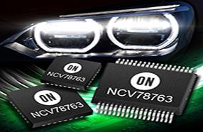 安森美半导体推出NCV78763和NCV7691,用于汽车照明系统