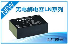 金升阳推出国内首创无电解电容AC-DC电源模块