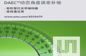 ams 47系列新款磁性位置传感器,实现全温度范围内的最高精确度