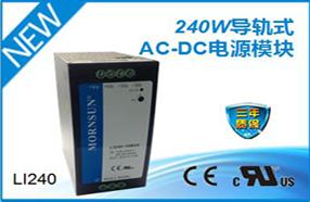 金升阳推出240W导轨式AC-DC电源LI240