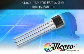 Allegro推出新型用户可编程高精度线性霍尔效应电流传感器IC