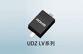 ROHM推出齐纳二极管(高电压型)UDZ LV系列