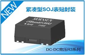金升阳新款3W表贴SOJ封装DC-DC转换器 用于紧凑型系统设计