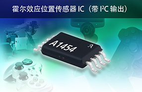 Allegro推出具有I²C输出的全新3V霍尔效应线性传感器A1454