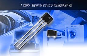 Allegro MicroSystems, LLC 新款垂直霍尔效应传感器适合恶劣运行环境