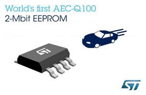 世界首款:ST 2Mbit EEPROM 芯片通过AEC-Q100认证,使汽车更环保、安全