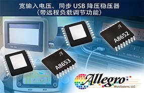 Allegro MicroSystems推出用于USB电源应用的新款宽同步降压稳压器ICA8652/53