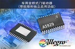 Allegro新型汽车用全桥式控制器 A5929 能与N沟道外部电源MOSFET连用