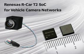 瑞萨电子新研发的R-Car T2 片上系统可用于车载摄像网络