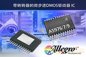 Allegro MicroSystems 推出全新完整微步进电动机驱动器 IC 系列