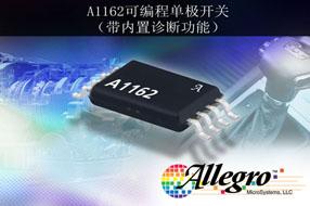 Allegro MicroSystems, LLC推出内置诊断功能的可编程单极霍尔效应开关