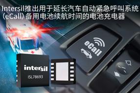 最新电池充电器方案延长汽车eCall备用电池续航时间