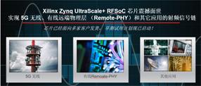 Xilinx宣布集成RF信号链的Zynq UltraScale+ RFSoC系列开始发货