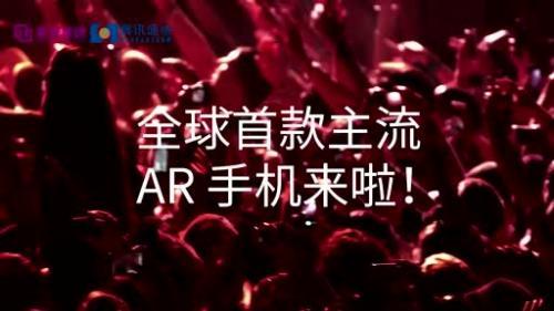 展讯携手uSens凌感发布全球首款AR手机方案