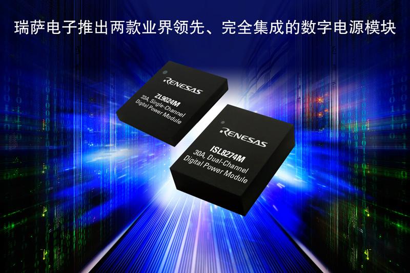 瑞萨电子推出两款新型数字DC/DC PMBus电源模块
