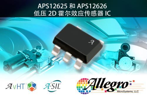 Allegro推出独特的2D霍尔效应速度和方向传感器IC