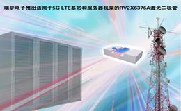 瑞萨电子推出业内首款25 Gbps直调激光二极管RV2X6376A