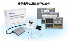 瑞萨白菜网推出支持即时评估的血压监测评估套件