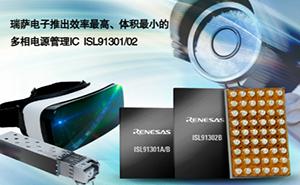 瑞萨电子推出业内效率最高且体积最小的多相电源管理IC