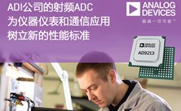 ADI推出一款射频模数转换器——AD9213