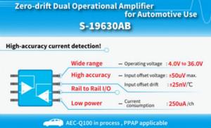 ABLIC推出具有宽工作电压范围的汽车用零点漂移运算放大器S-19630AB