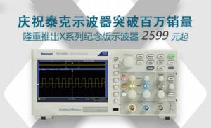 泰克新推纪念版TBS1000X/TDS2000X系列示波器