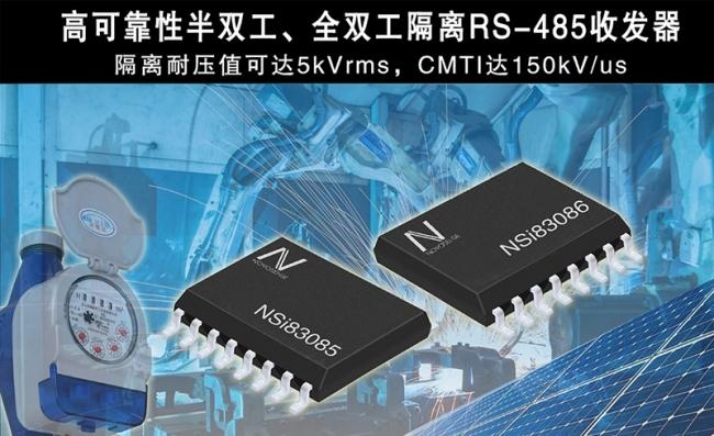 纳芯微隔离RS-485收发器,助力国产芯片进口替代