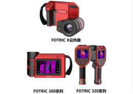 FOTRIC推3套红外热像监测方案 可高效检测电机五类工作系统