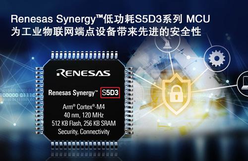 瑞萨电子推出Synergy S5系列微控制器,适用于工业物联网