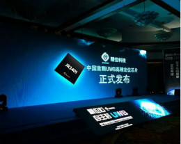 精位科技发布首颗自主可控UWB定位芯片