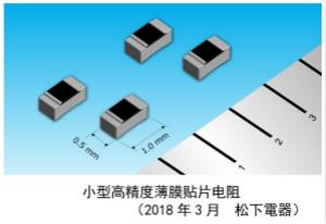 """业界最高ESD性能的""""小型高精度薄膜贴片电阻""""实现产品化"""