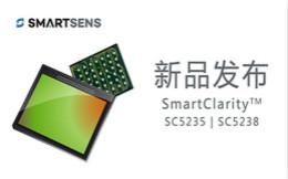 SmartSens推出两款背照式CMOS图像传感器---SC5235和SC5238