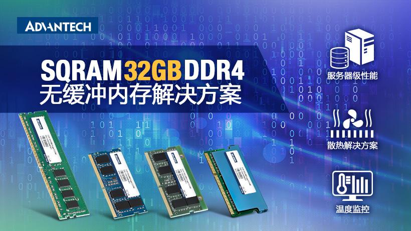 研华全新推出 SQRAM DDR4 32GB 无缓冲内存产品系列