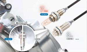 欧姆龙接近传感器E2E NEXT系列全新上市