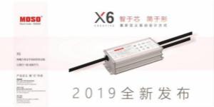 MOSO发布全新LED智能驱动电源X6系列产品,专注于光设计