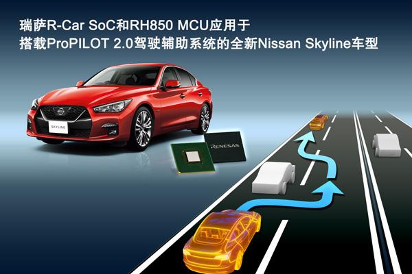 瑞薩電子創新型汽車電子芯片,適用于搭載ProPILOT 2.0系統的全新Nissan Skyline車型