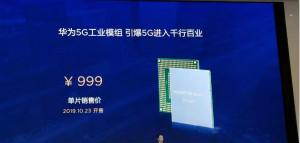 引爆5G行業應用!華為發布全球首款999元5G工業模組!